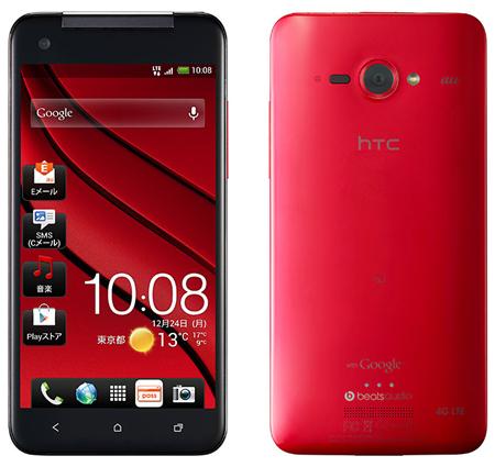 HTC J Butterfly fiyatı