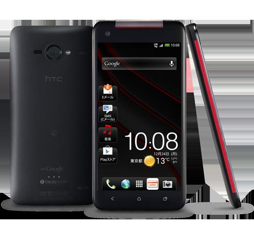HTC Butterfly S fiyat ve özellikleri