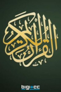 Kur'an Ezberlemek